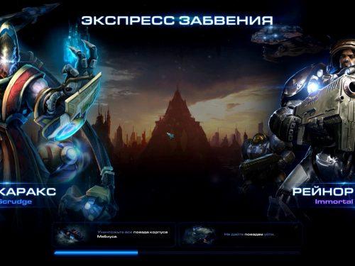 Starcraft2 LOTV - Karaks and Rainor