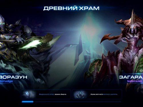 Starcraft2 LOTV - Vorazun and Zagara